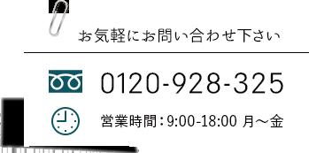 お気軽にお問い合わせ下さい