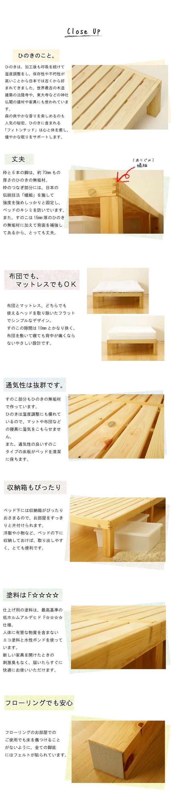 国産 ひのきのすのこベッド・セミダブルイメージ画像5