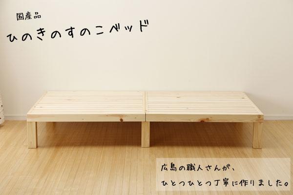 国産 ひのきのすのこベッド・セミダブルイメージ画像1