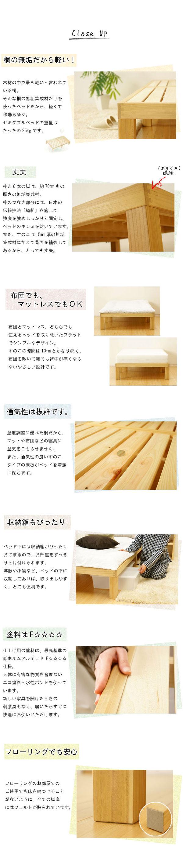 国産 桐のすのこベッド・セミダブルイメージ画像6