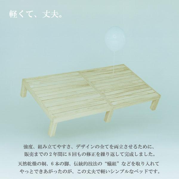 国産 桐のすのこベッド・シングルイメージ画像4