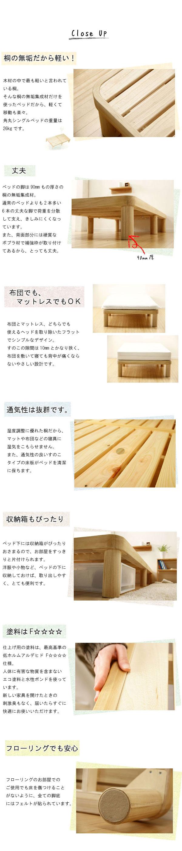 国産 桐のすのこベッド・シングル・角丸タイプイメージ画像5