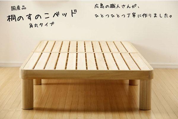 国産 桐のすのこベッド・シングル・角丸タイプイメージ画像1