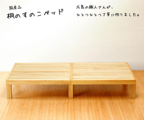 国産 桐のすのこベッド・セミダブルイメージ画像1