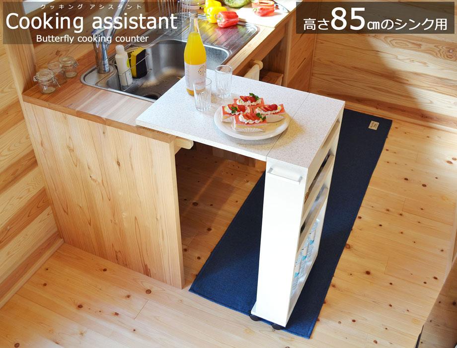 キッチンバタフライカウンター COOKING ASSISTANTイメージ1
