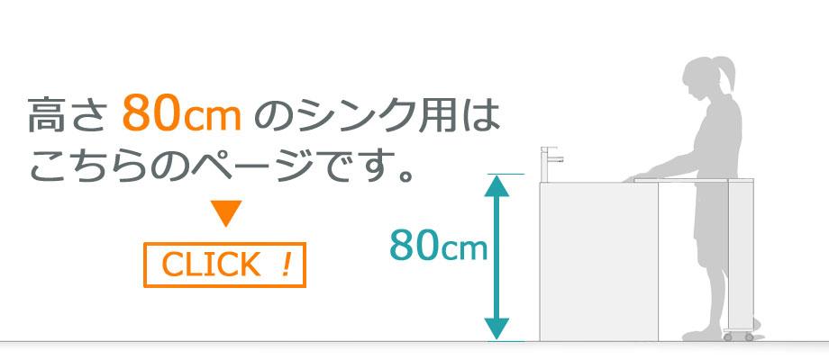 キッチンバタフライカウンター COOKING ASSISTANT高さ80cm用バナー