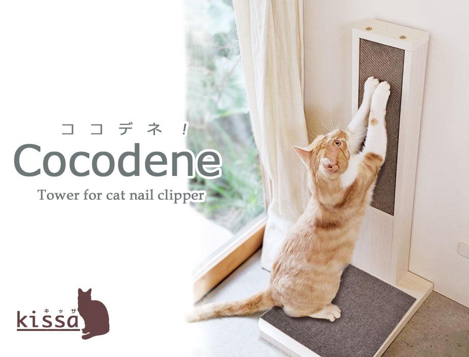 (ココデネ!)猫の爪とぎタワーイメージ1