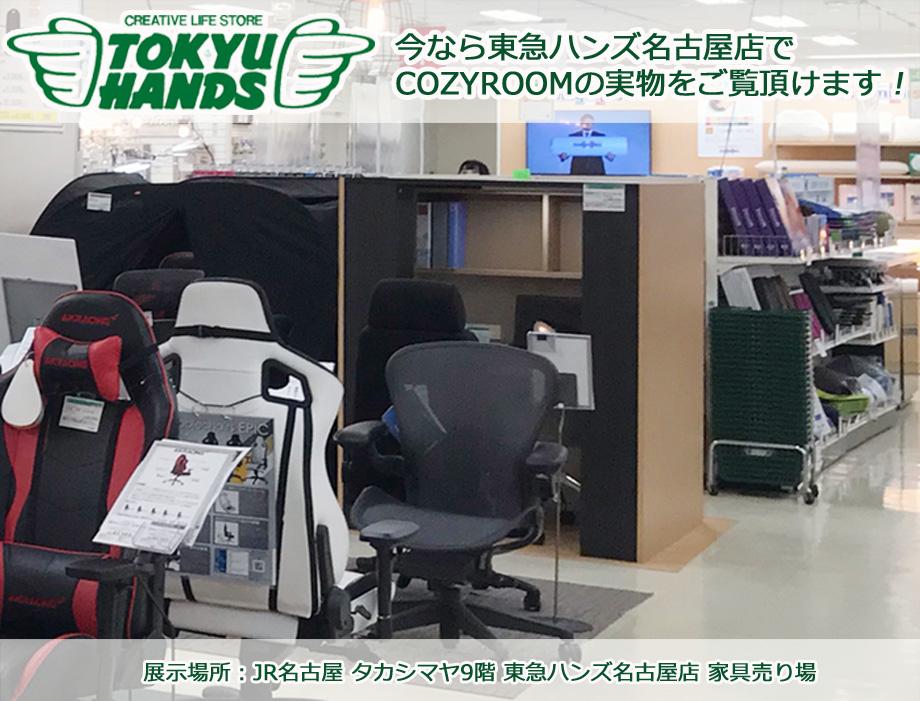 COZYROOM個室デスクイメージ画像7