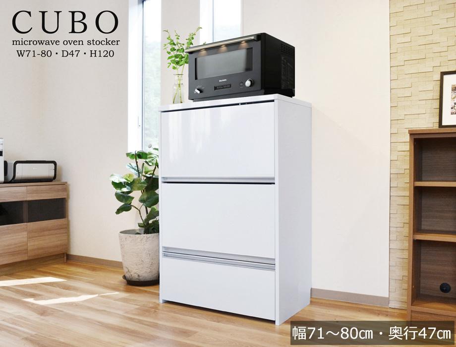 レンジ台[クーボ]H120-1