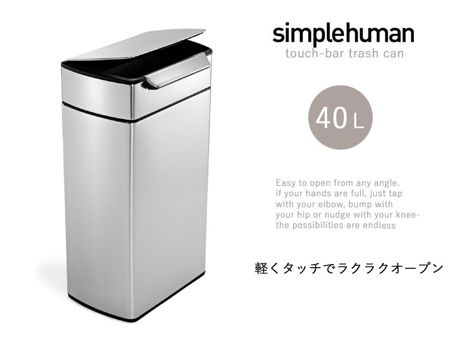 simplehumanダストボックスcw2014画像1
