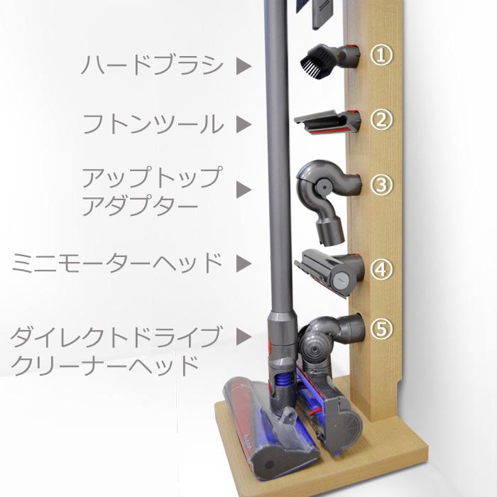 ダイソン コードレスクリーナー専用ラック、付属品収納