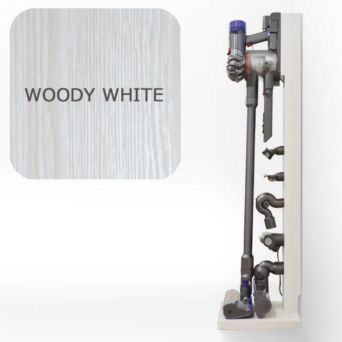 ダイソン コードレスクリーナー専用スタンド、ホワイト1