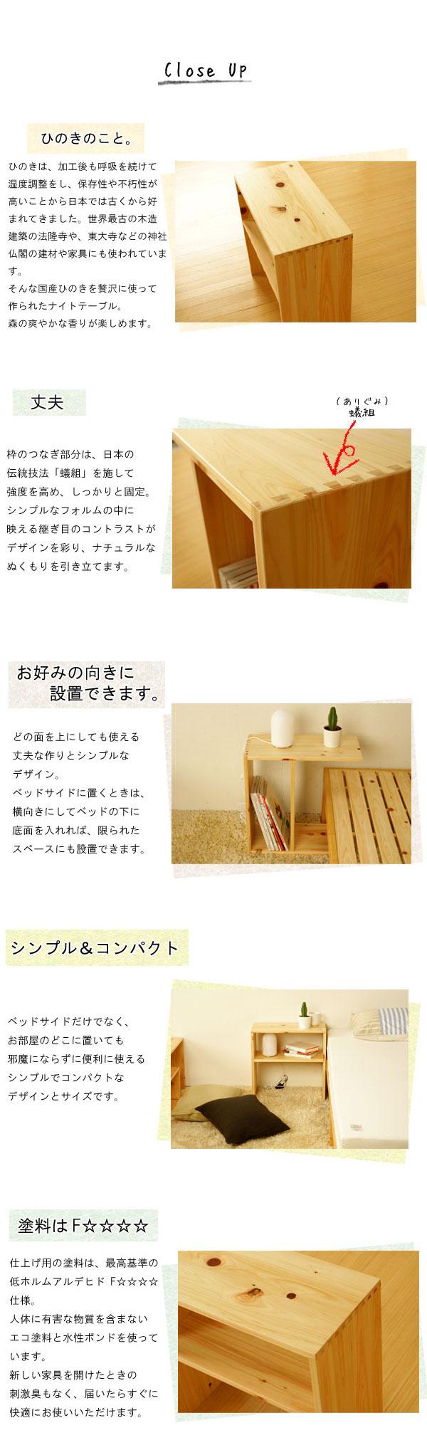 国産ひのきのナイトテーブルイメージ画像5
