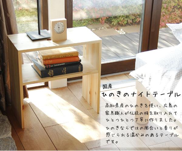 国産ひのきのナイトテーブルイメージ画像1
