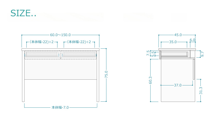 IDEA(イデア)デスク(幅80~150cm×奥行45cm×高さ75cm)サイズ
