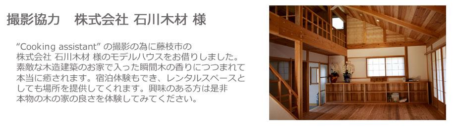 石川木材モデルハウス