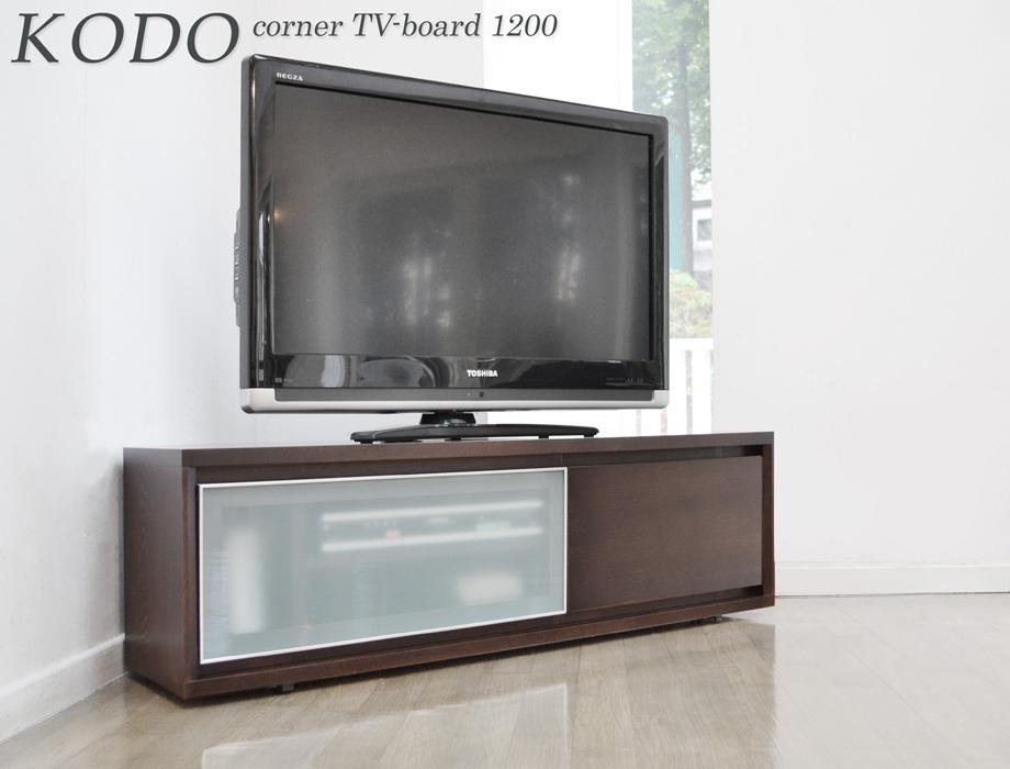 KODO(コドウ)コーナーテレビボード幅120cm・ダークブラウンイメージ1