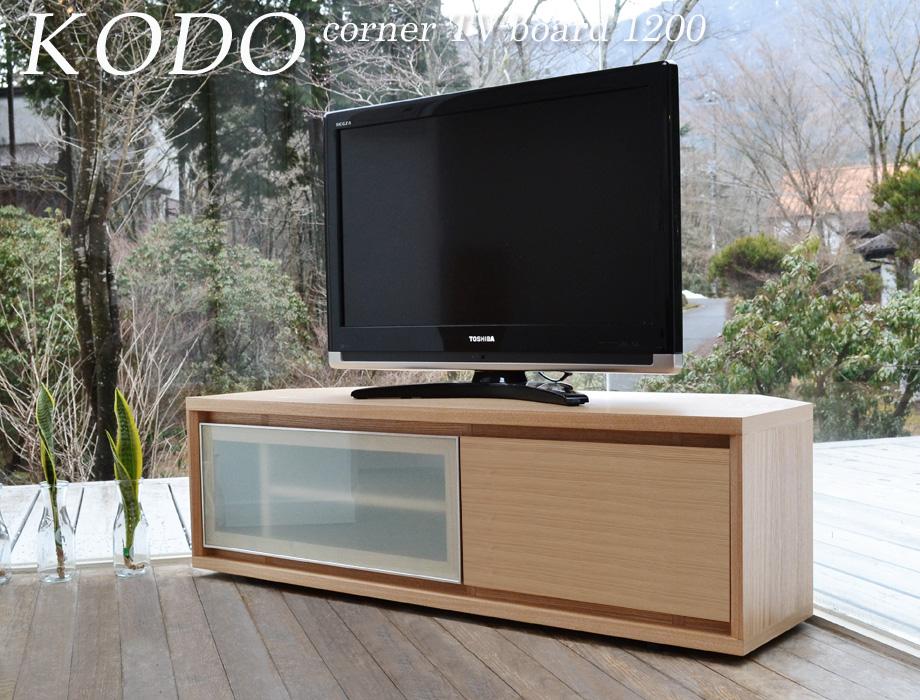KODO(コドウ)コーナーテレビボード幅120cm・ナチュラルイメージ1
