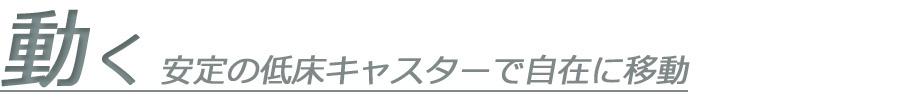 KODO(コドウ)コーナーテレビボード幅120cm・タイトル5