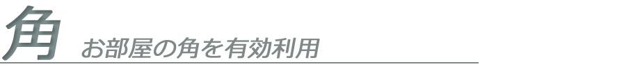 KODO(コドウ)コーナーテレビボード幅120cm・タイトル1