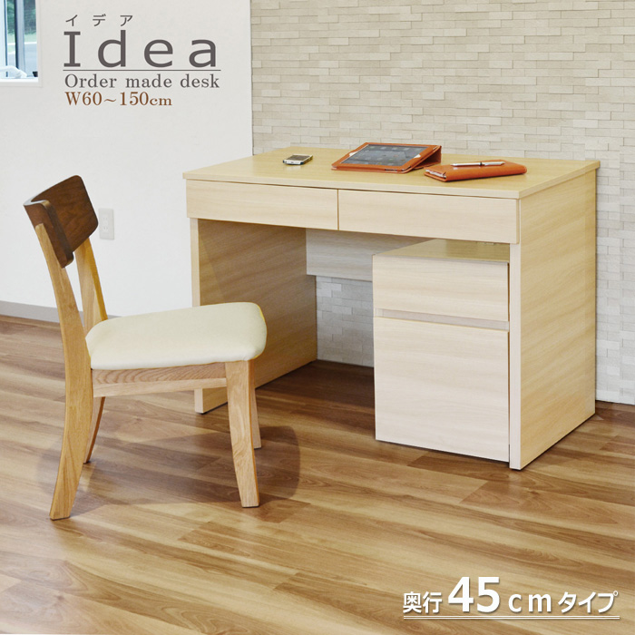 IDEA(イデア)デスク(幅80~150cm×奥行45cm×高さ75cm)画像1