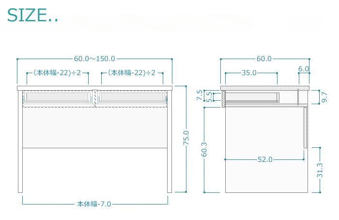 IDEA(イデア)デスク(幅80~150cm×奥行60cm×高さ75cm)サイズ