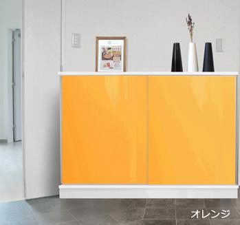 シューズボックス・ラスコ・オレンジ