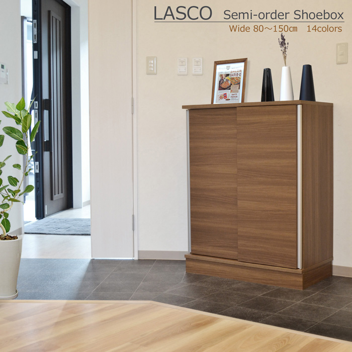 LASCO(ラスコ)下駄箱(幅80~150cm×奥行40cm×高さ95.7cm)画像1