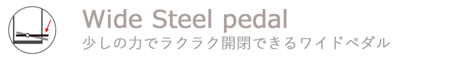 simplehumanワイドスチールペダル