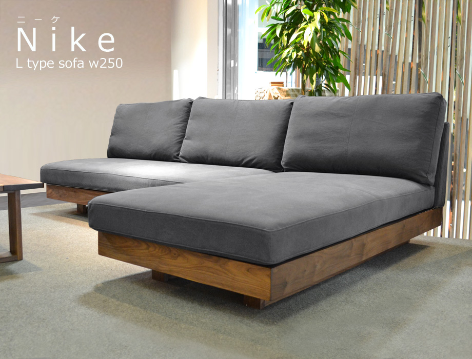 NIKE(ニーケ)L型ソファイメージ画像1
