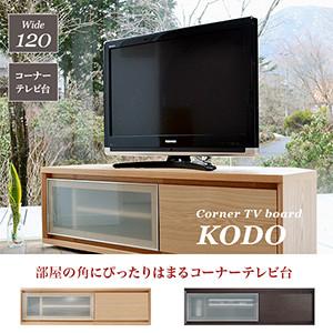コドウ120テレビ台